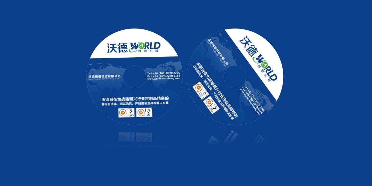 沃德集团品牌全案策划与设计