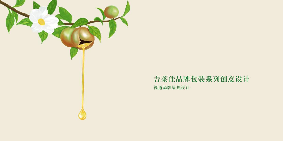 吉莱佳野生山茶油包装设计